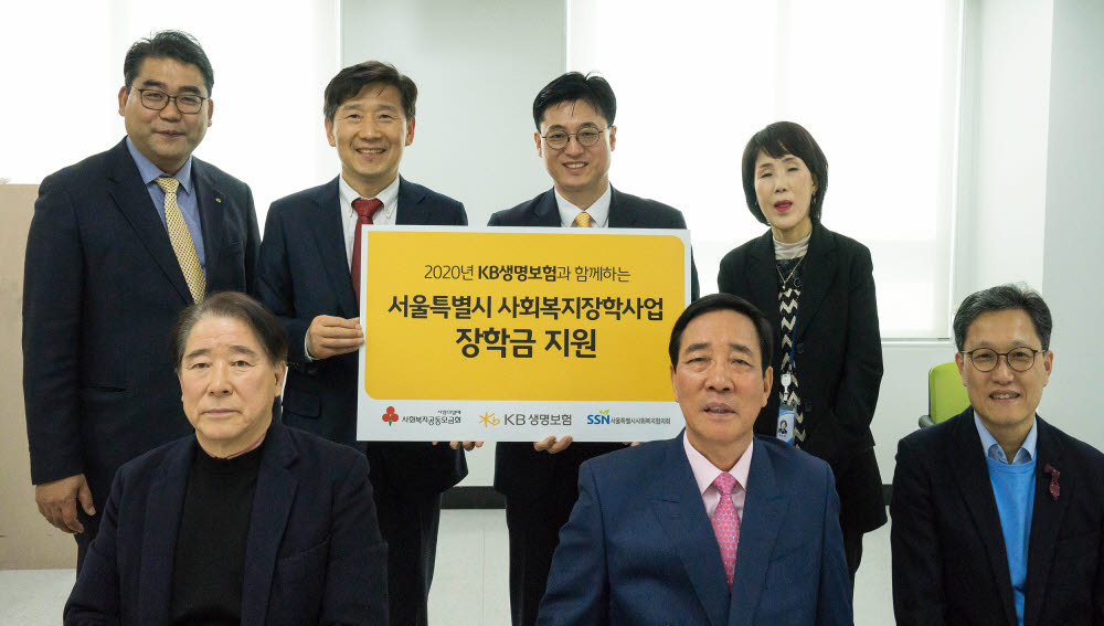 KB생명보험, 서울시 사회복지기관 종사자 자녀에게 장학금 지원