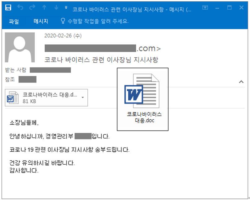코로나19 바이러스 관련 이사장님 지시사항으로 사칭한 악성 이메일 (출처 : 이스트시큐리티)