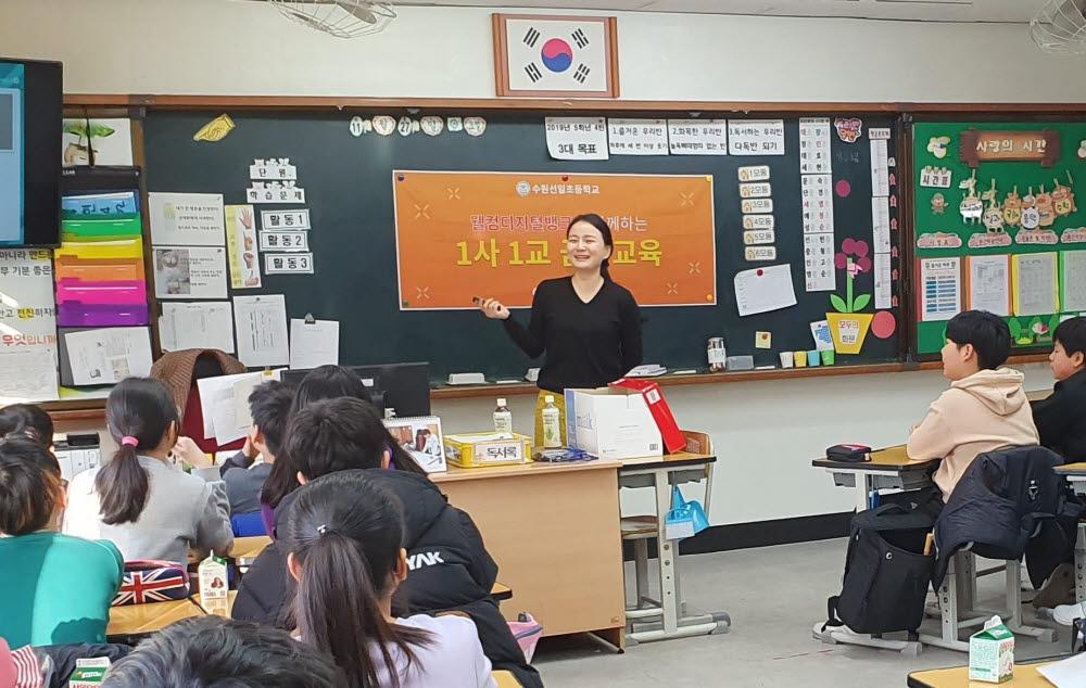 유리나 웰컴저축은행 대리가 수원선일초등학교 학생을 대상으로 금융교육을 진행했다.