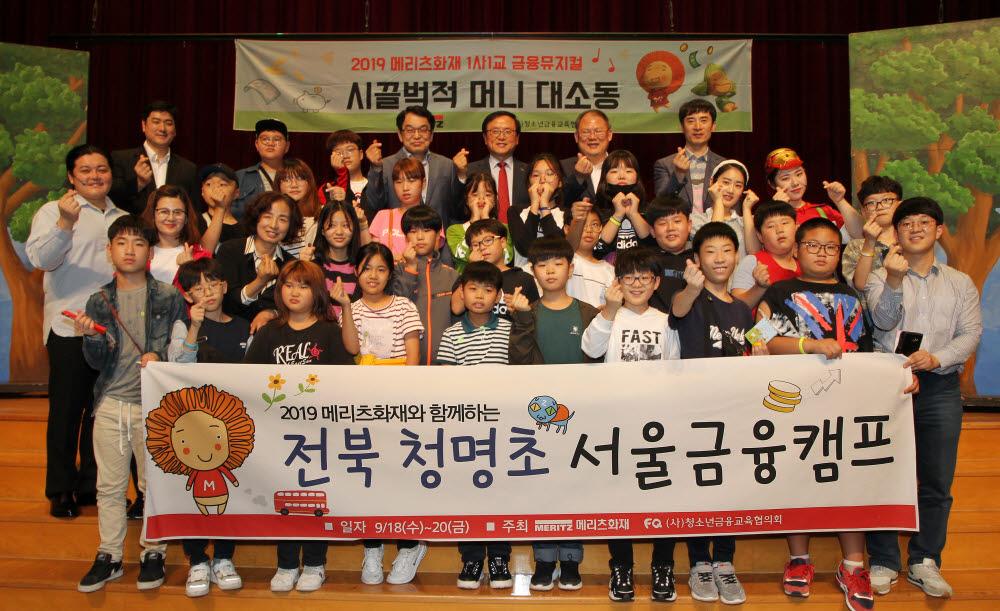 지난해 9월 메리츠화재가 전북 청명초등학교 학생들을 대상으로 서울금융캠프 행사를 진행했다.
