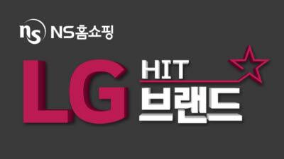 {htmlspecialchars(NS홈쇼핑, 'LG 히트 브랜드' 특집전...최대 2300만원 상당경품)}