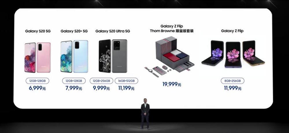 삼성전자는 중국에 출시하는 갤럭시Z 플립과 톰브라운 에디션 가격을 국내보다 40만~50만원 가량 높게 책정했다.