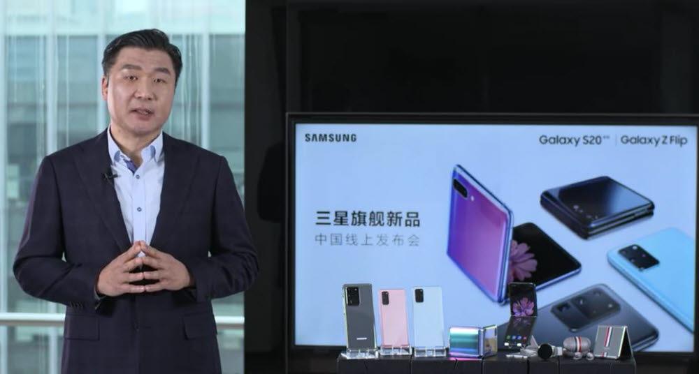최승식 삼성전자 중국총괄장이 영상을 통해 갤럭시S20 시리즈와 갤럭시Z 플립을 소개했다.
