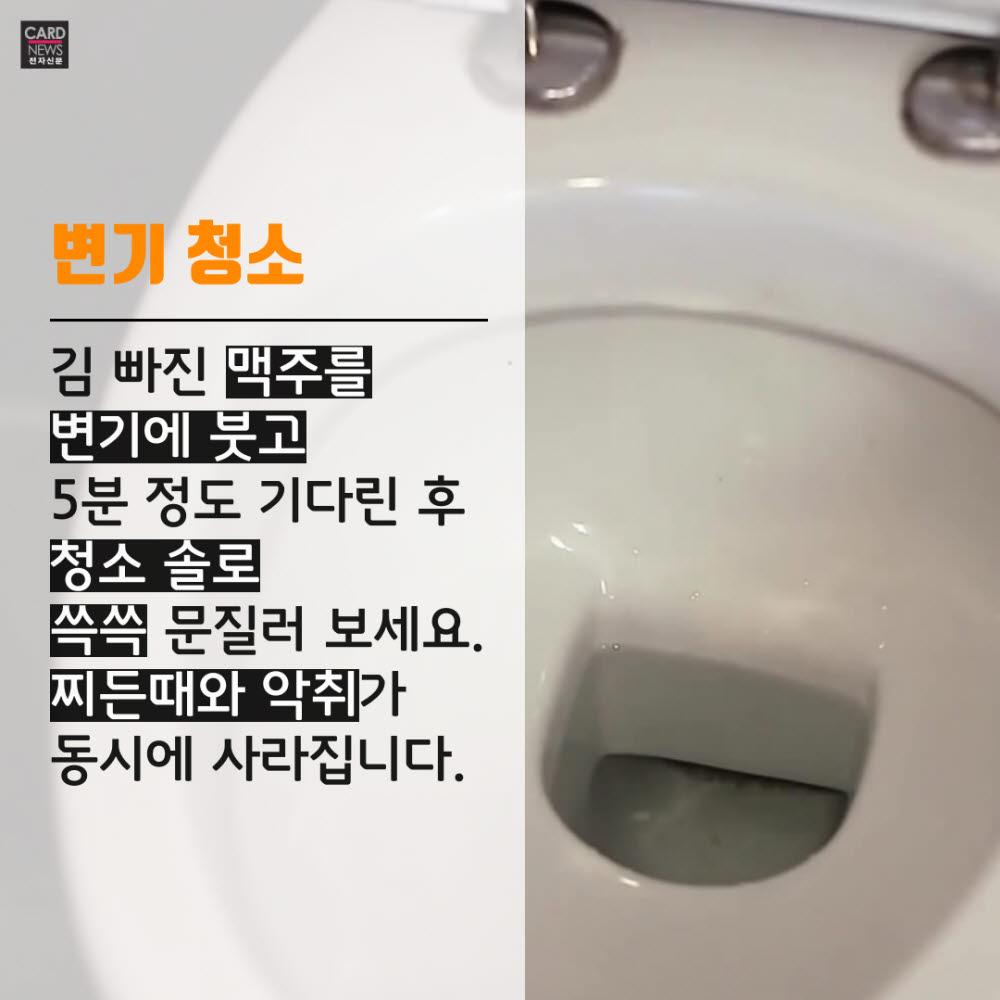 [카드뉴스]남은 맥주 활용법