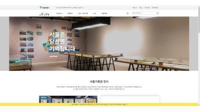 서울 도시발전 역사, 온라인으로 한눈에 본다