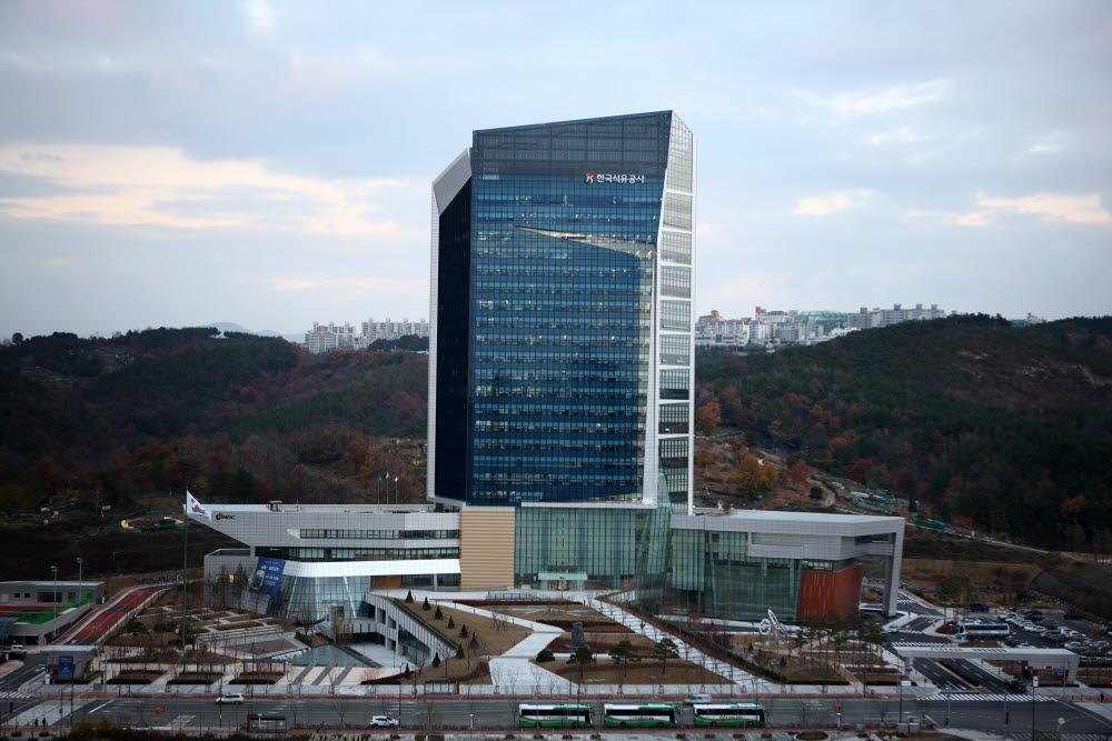한국석유공사 울산 사옥.