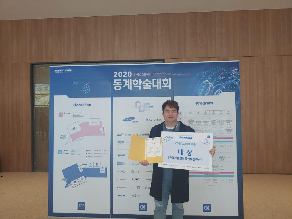 제20회 CDE 경진대회 SW 부문에서 대상을 수상한 최준호 GIST 박사과정.