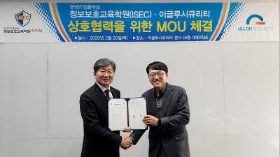 이글루시큐리티·한국IT진흥, 보안관제 인력 양성 협력