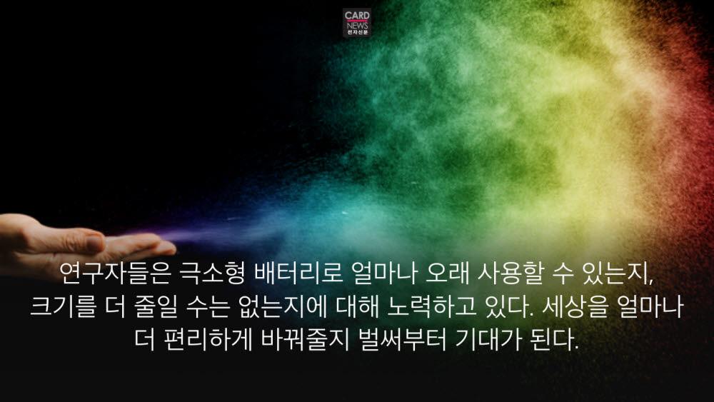[카드뉴스]사람에게 이로운 먼지 '스마트 더스트'