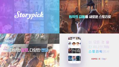 컴투스, 스토리게임 플랫폼 '스토리픽' 티저 영상 공개
