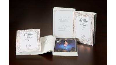 컴투스 글로벌 게임문학상 2019, 수상작품집 발간