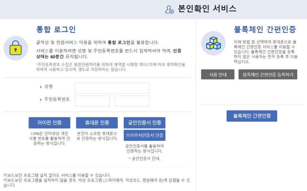 병무청 민원포털 본인인증페이지 갈무리.