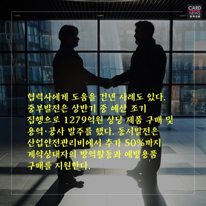 [카드뉴스]우리가 남이가...코로나19 극복 함께하는 기업들