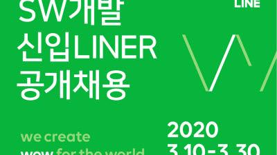 """라인, 2020년 신입 개발자 채용 """"100% 언택트"""""""