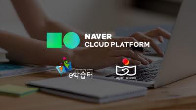 "NBP-한국교육학술정보원-티맥스 ""온라인 학습 서비스 24시간 대응"""