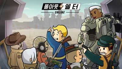 건설 경영 모바일 게임 '폴아웃 쉘터 온라인' 사전예약 시작