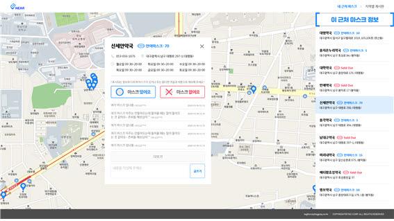 약국 마스크 찾기 앱 'NEAR' 인기