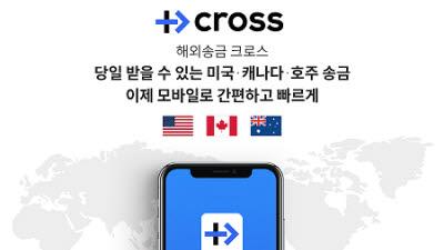 코인원트랜스퍼 해외송금 서비스 '크로스', 서비스 국가 확대