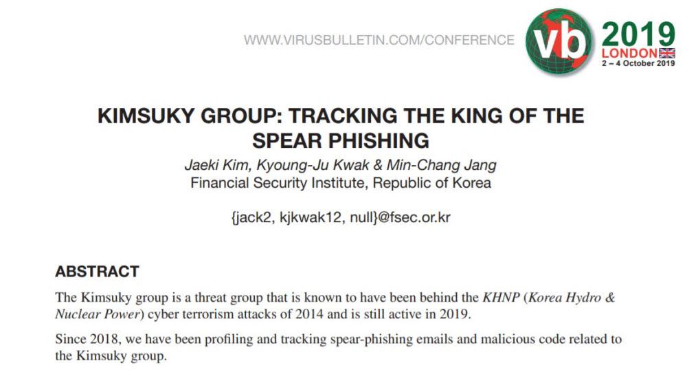 김재기, 곽경주, 장민창 금융보안원 연구원의 김수키 해킹조직 분석 논문이 VB에 게재됐다.