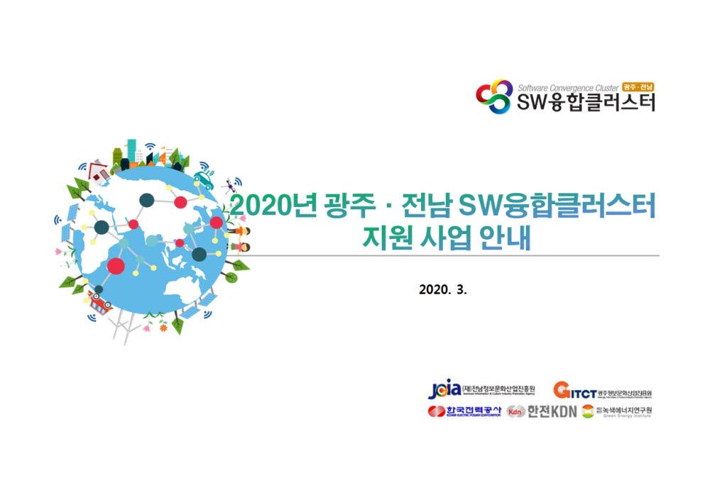 광주·전남SW융합클러스터추진단 지원사업 설명 자료집.