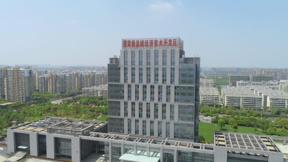 중국 장쑤성 염성(鹽城)시에 위치한 국가급 경제 개발구 본원 전경