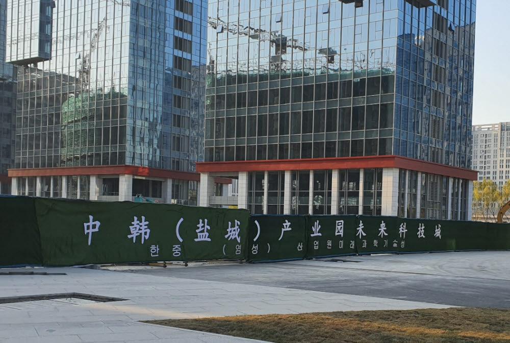 중국 염성산업단지