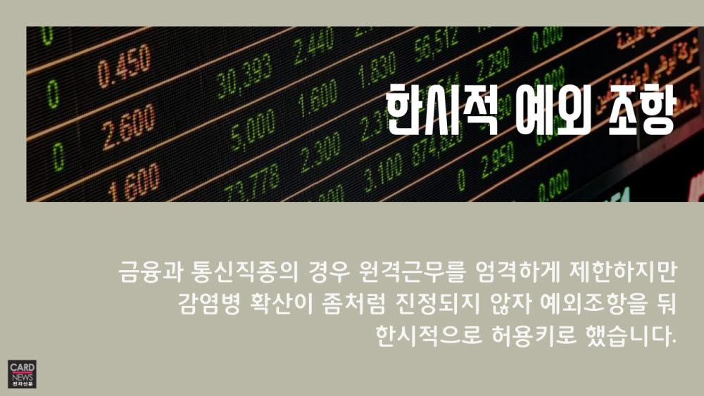 [카드뉴스]자가격리 중 내 월급은?