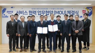 한국간편결제진흥원, 배달 플랫폼 만나플래닛과 MOU