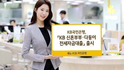 KB국민은행, 'KB 신혼부부·다둥이 전세자금대출' 내놔