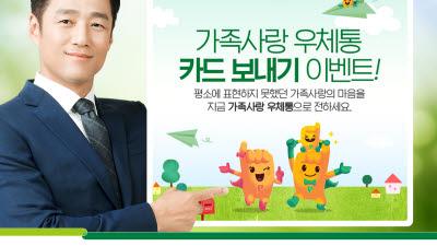DB손해보험, 봄맞이 '가족사랑 우체통' 이벤트 진행