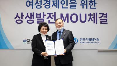 한국기업데이터, 여성경제인협회 서울지회와 여성경제인 지원 MOU 체결