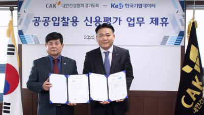 한국기업데이터, 대한건설협회 경기도회와 공공기관 제출용 신용평가 MOU 체결
