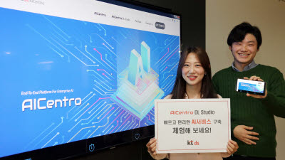 KT DS, AI 코어플랫폼 구축 사업 확대… 'AICentro DL Studio' 다양한 분야 접목