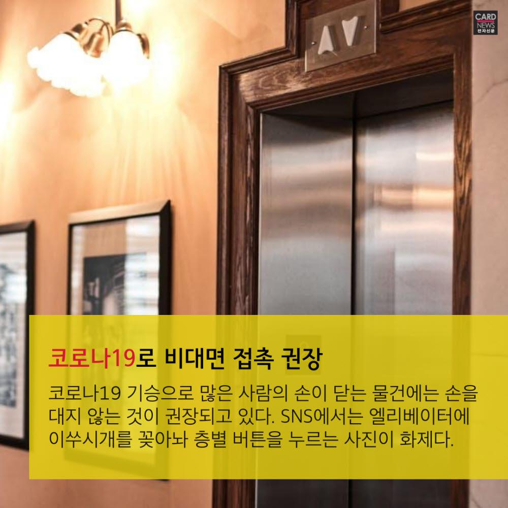 [카드뉴스]세균 온상으로 떠오른 '터치스크린'