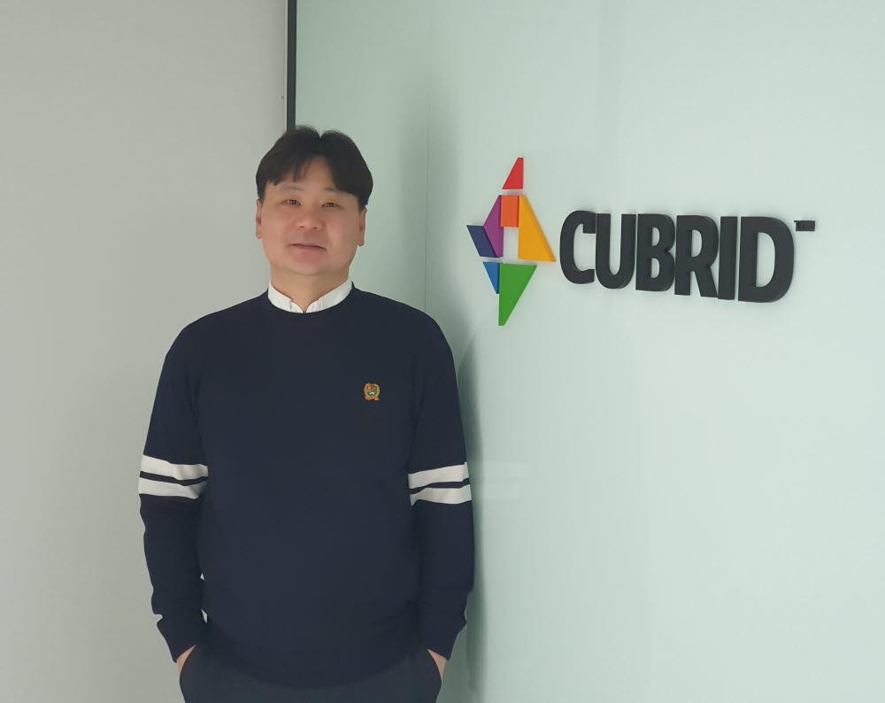 정병주 큐브리드 대표