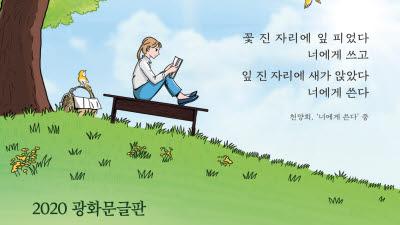 교보생명, 광화문글판 대학생 에세이 공모전 개최