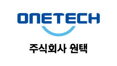원택, 연내 IPO 추진 본격화…지정감사 '서우회계법인' 선임