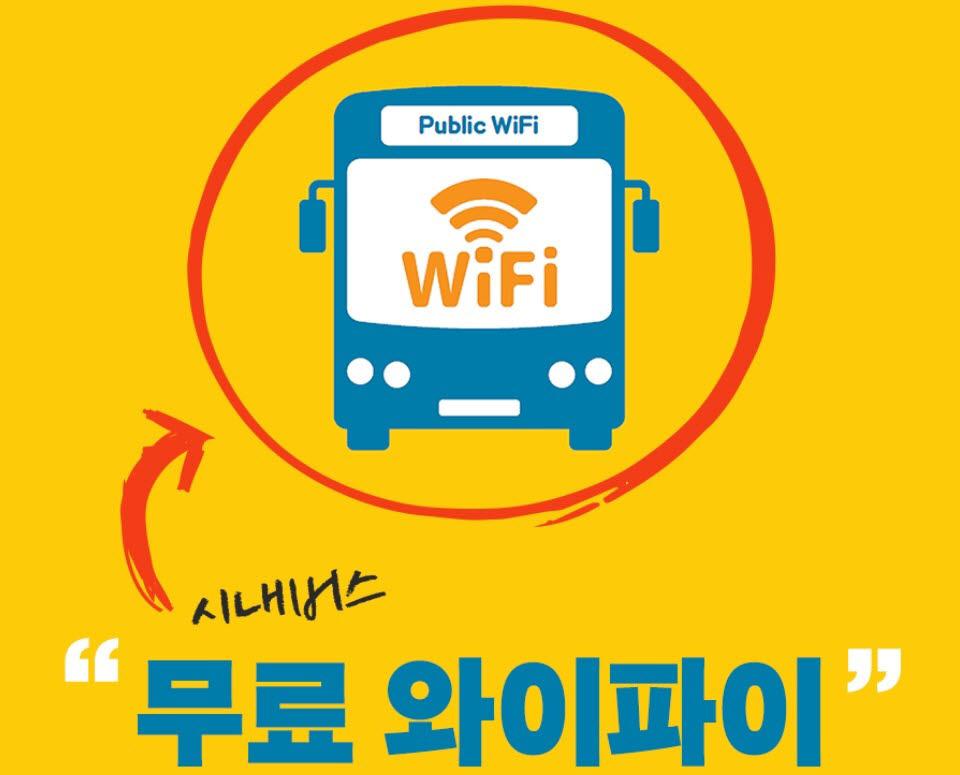 9월 전국 모든 시내버스에서 공공 와이파이 사용