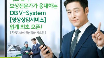 DB손보, 비대면으로 사고 상담하는 'DB V-System' 오픈