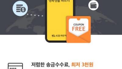 KB국민카드, 카드 결제망 활용한 '해외송금 서비스' 출시