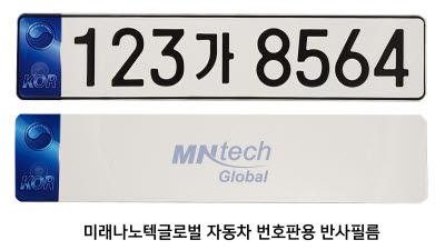 미래나노텍글로벌, 車 번호판용 반사필름 국산화