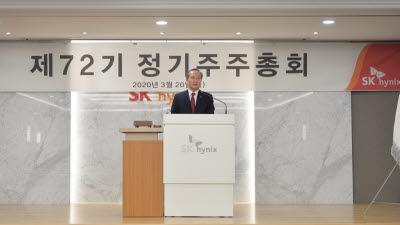 """이석희 SK하이닉스 CEO """"대외 불확실성 대비할 체력 강화할 것"""""""