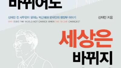 """신재민 前사무관 """"정부, 세계잉여금으로 론스타 배상 검토"""""""