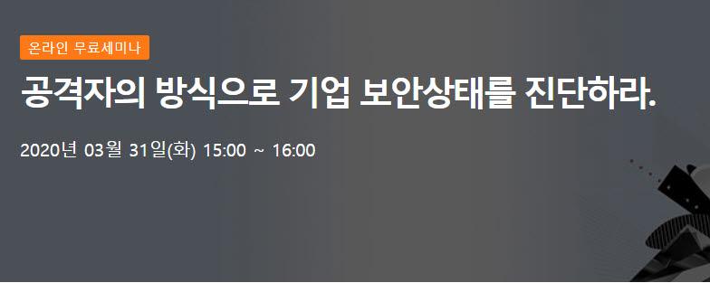 """[올쇼TV]파이어아이, 31일 """"공격자 관점으로 기업 보안 상태를 점검"""""""