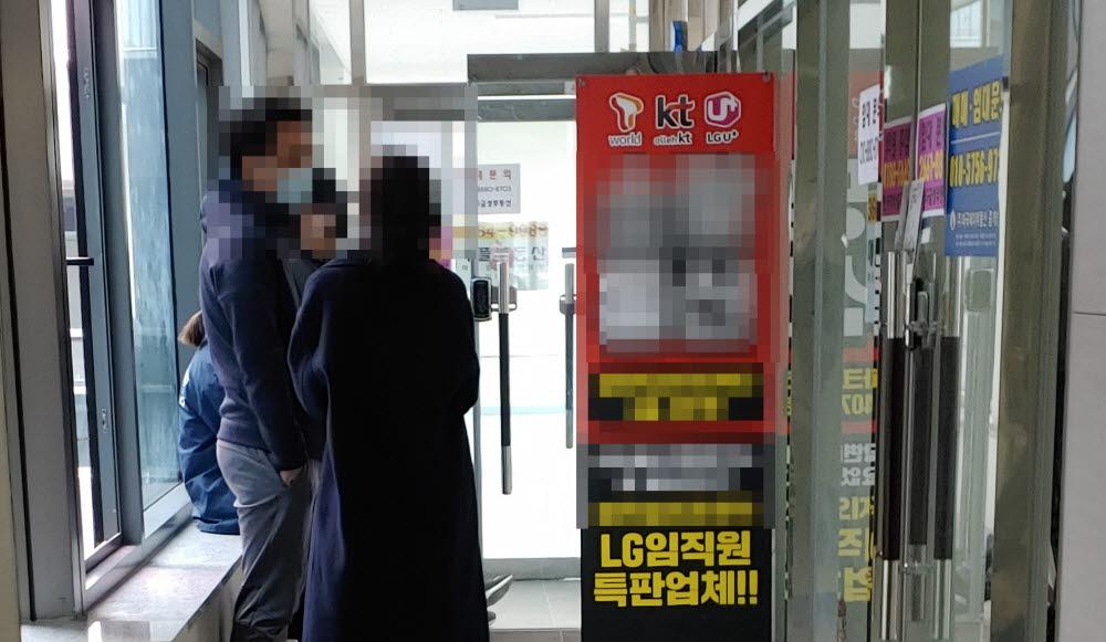 서울 강서구 마곡동 오피스텔 건물에 위치한 스팟성 휴대폰 판매점. 매장 안팎으로 30여명이 불법 지원금을 받고 휴대폰을 개통하기 위해 대기했다.