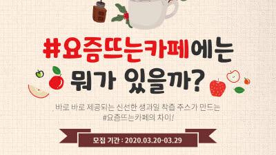 쿠빙스(Kuvings), 업소용 원액기 셰프 카페 체험단 29일까지 모집