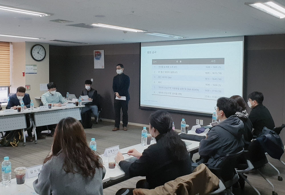 Corona 19 Diffusion Prediction Research KT Executive Vice President Kyun Byun is presenting at the Alliance Pre-meeting.