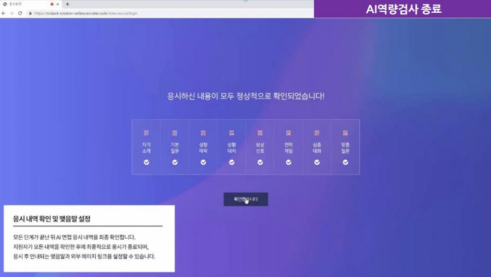 AI역량검사 최종 종료 화면. 마이다스인 제공