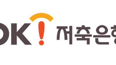 코로나19 여파…OK저축은행, 모바일 플랫폼 'OK뱅크' 오픈 4월로