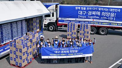 신한금융그룹, '호프 투게더 캠페인' 통해 14억원 펀딩